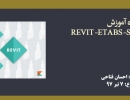 دوره آموزش REVIT-ETABS-SAFE-TEKLA