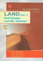 کتاب LAND 2007,2008 Civil design Land xml Reporting 7